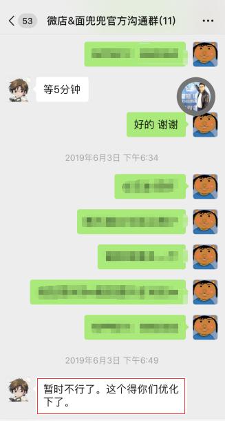 QQ截图20190813163207