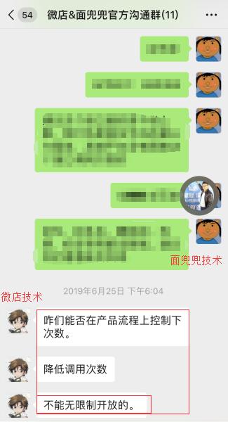 QQ截图20190813163323